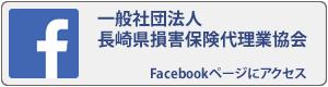 一般社団法人長崎県損害保険代理業協会Facebookページ