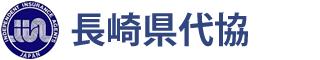 長崎県代協