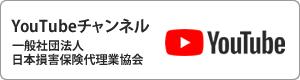 YouTubeチャンネル - 一般社団法人 日本損害保険代理業協会