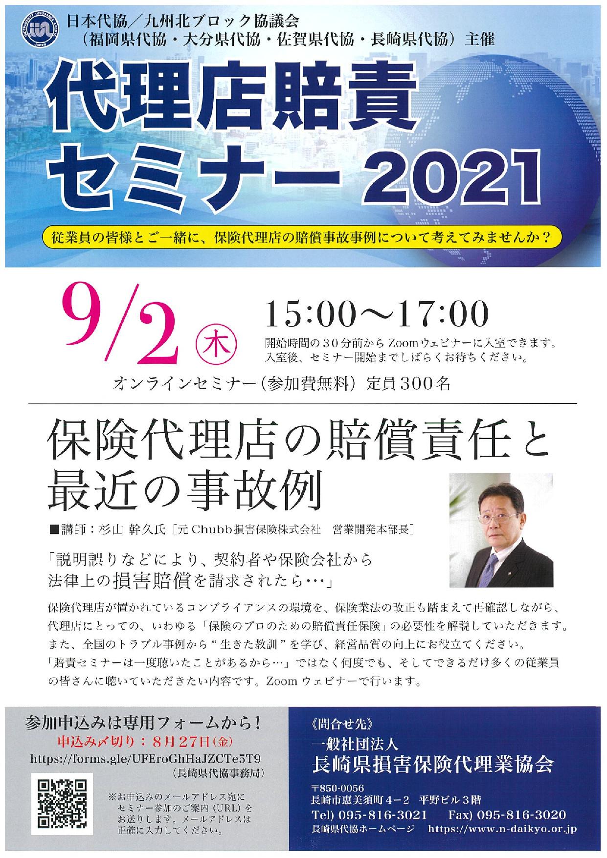 【お知らせ】代理店賠責セミナー2021開催のお知らせ