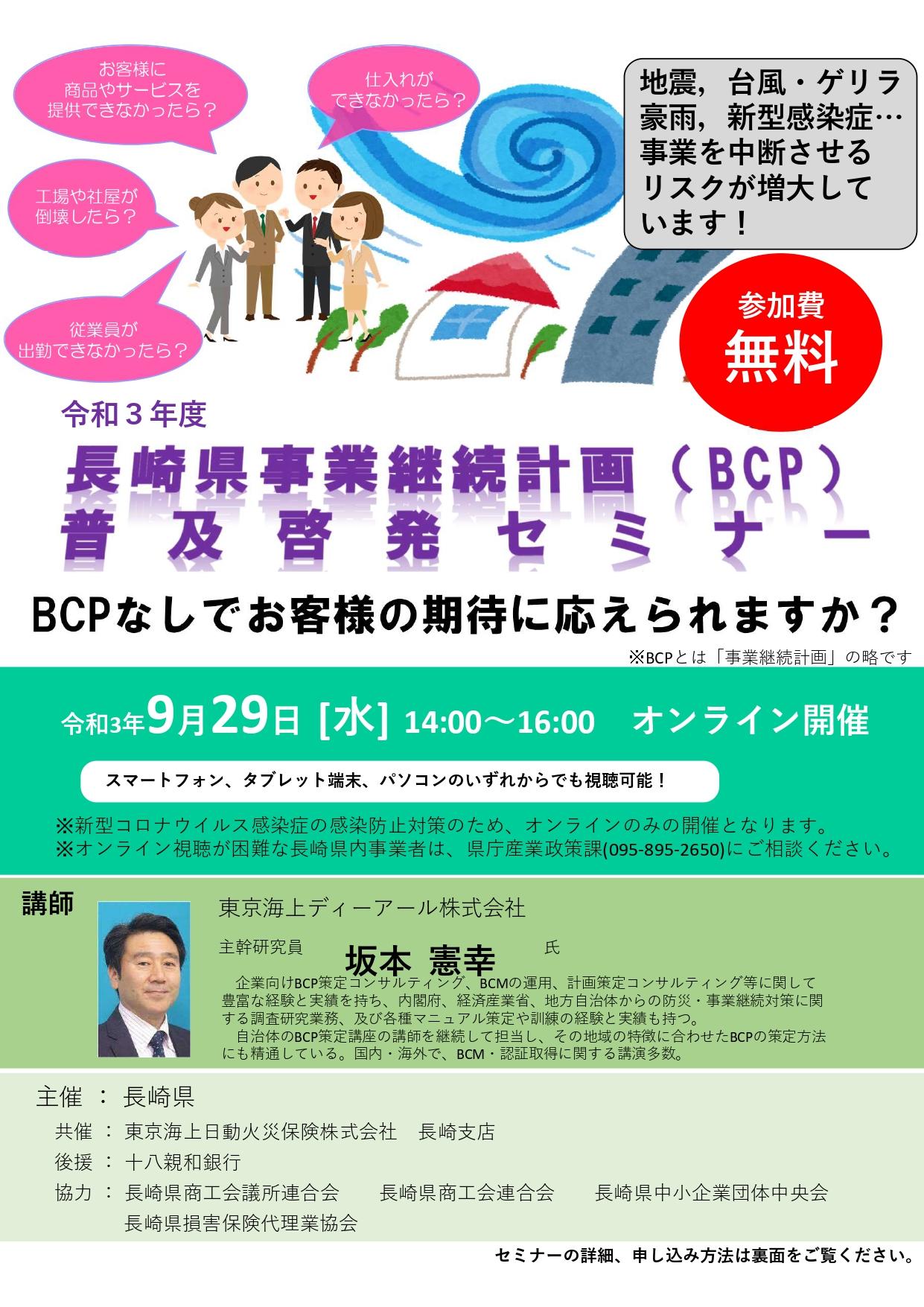 長崎県主催『令和3年度長崎県事業継続力(BCP)普及啓発セミナー』開催のお知らせ