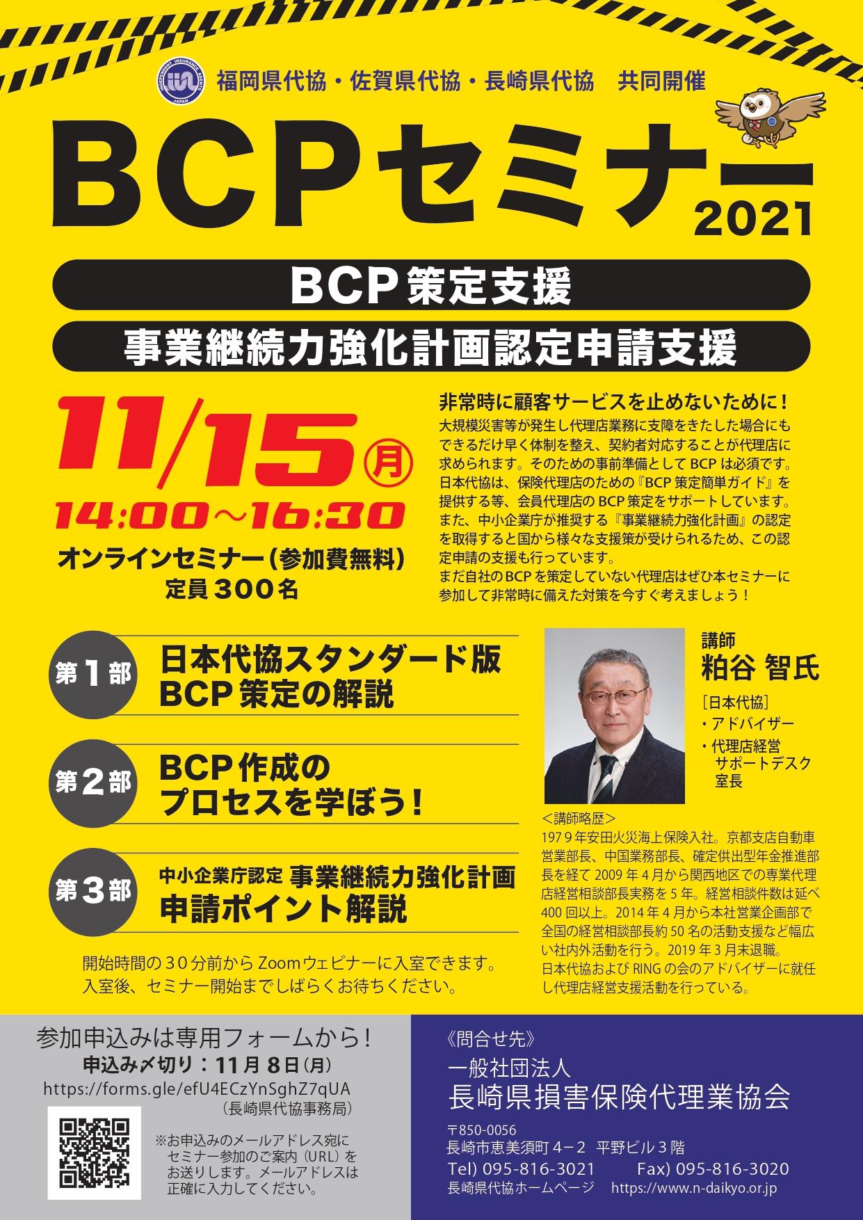 BCPセミナー2021開催のお知らせ