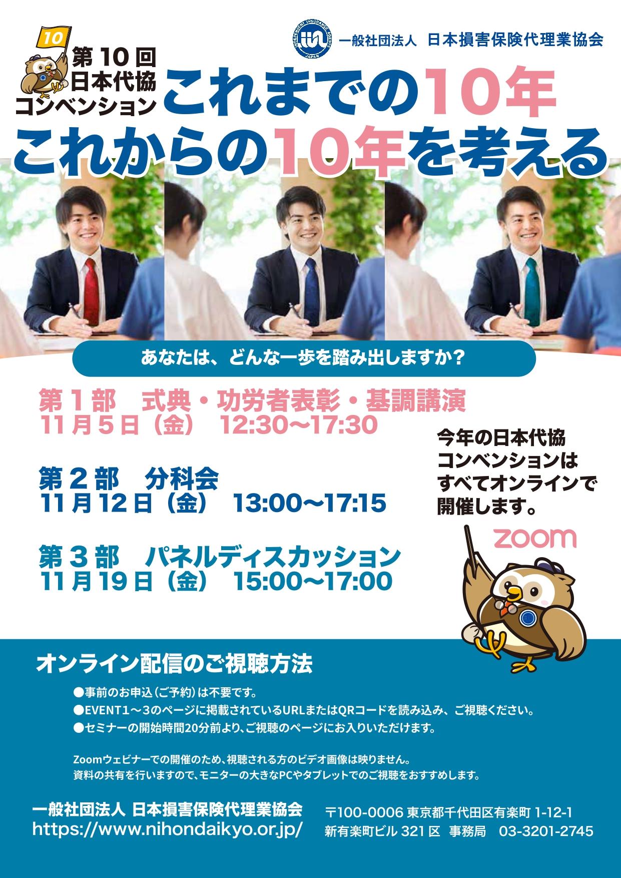 第10回日本代協コンベンション開催のお知らせ